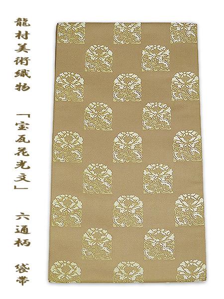 ■新品 お仕立上龍村美術織物 謹製「宝瓦花光文」六通柄 袋帯ベージュ系