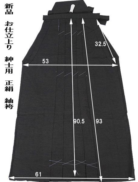 腰紐下丈90.5cm新品 お仕立上り紳士用 正絹米沢織 紬 袴 茶&黒馬乗り型 2尺4寸