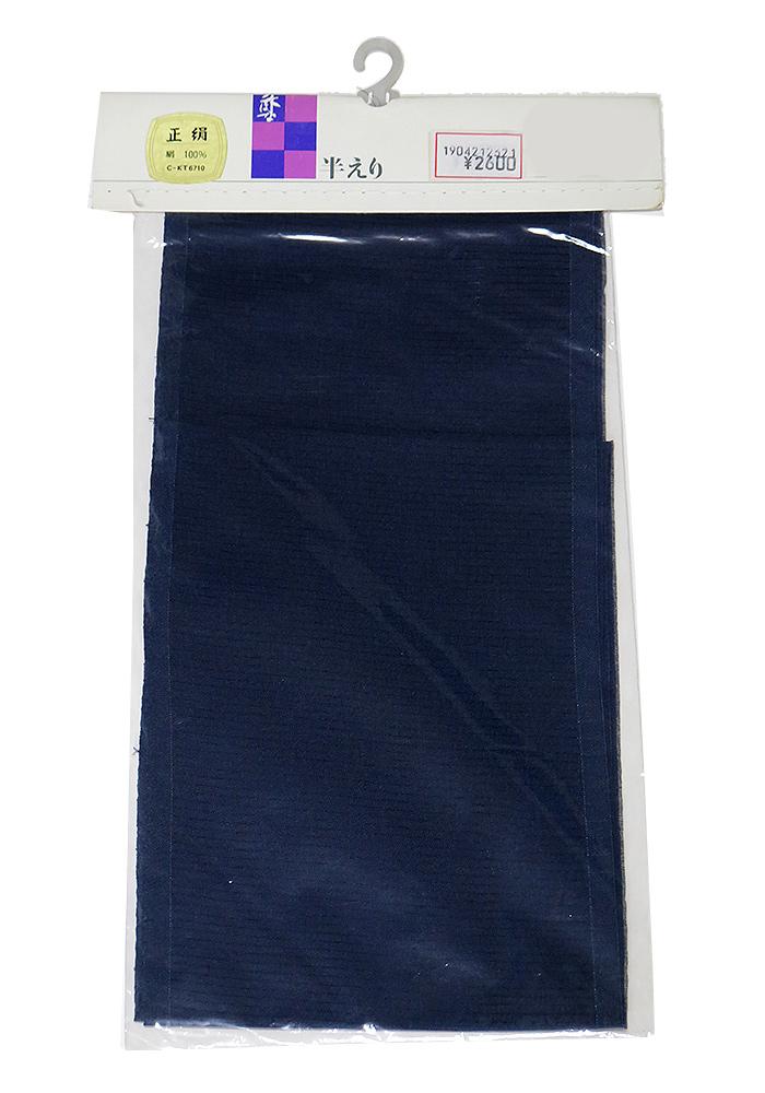 人気ブランド 紳士用 正絹 絽 半衿 半襟 メール便可能 補償なし 少々難あり 男衿 休み 群青色