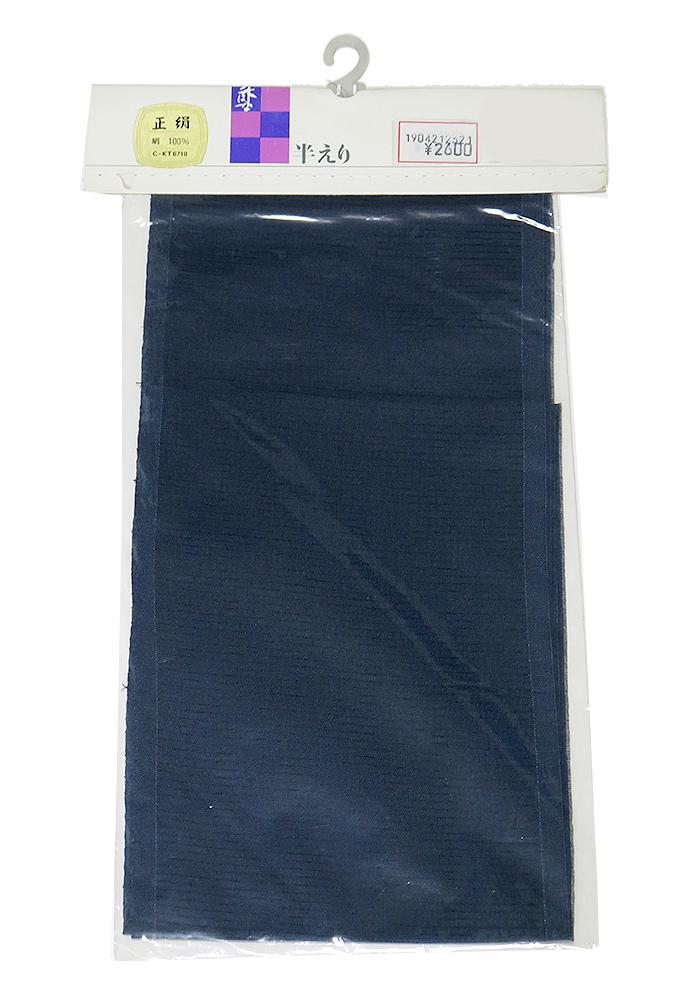紳士用 正絹 絽 半衿 半襟 補償なし 男衿 少々難あり 青緑系 メール便可能 流行 お得セット