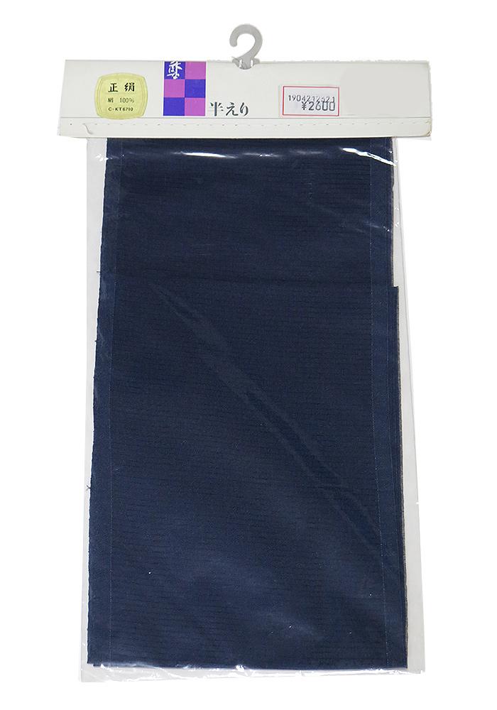 紳士用 正絹 絽 半衿 半襟 少々難あり メール便可能 男衿 補償なし 美品 安い 激安 プチプラ 高品質 紺
