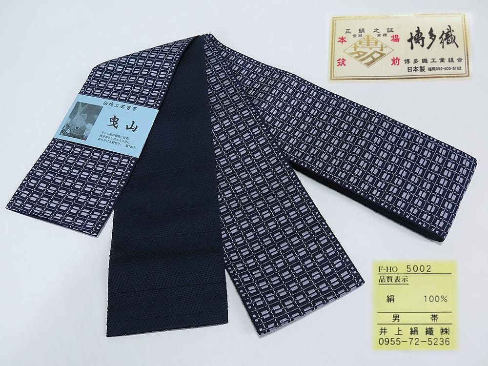 ■本場筑前 博多織 曳山 正絹 角帯 男帯 金証紙  濃紺・グレー