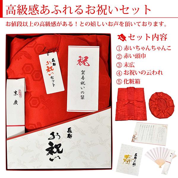 "60Th birthday vest presents ""luxury 60th birthday celebration-Chan Chanko set (including Suehiro and hood)"" [R]"