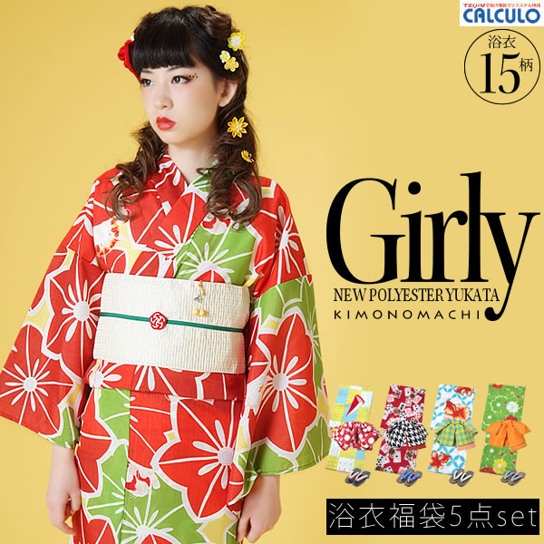 Lady's New yukata set , [girly] Kyoto kimonomachi original , Yukata+belt+accessory*1 total 3 items set