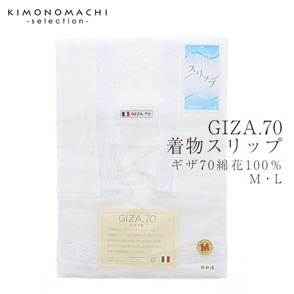 高級和装下着GIZA.70着物スリップ「M・L」快適な着物生活に!<R>【メール便不可】