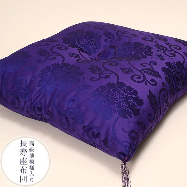 座布団 古希 喜寿のお祝い