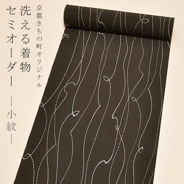 洗える着物セミオーダー小紋「黒×白遊線」【メール便不可】