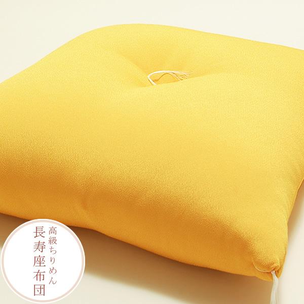 傘寿・米寿・卒寿のお祝い・高級鬼ちりめん「座布団 黄」80歳・88歳・90歳<R>【メール便不可】