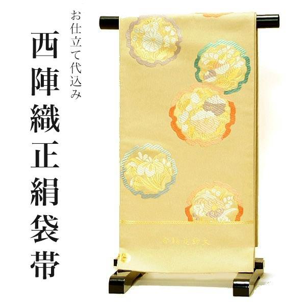 西陣織袋帯 ベージュゴールド 雪輪花飾文<T>【メール便不可】ss2003ofr60
