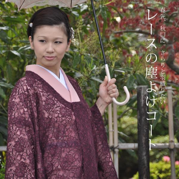 レースコート 和装コート 都衿「焦げ茶の入った赤紫」 日本製洗える着物レースコート 茶 紫 赤紫 パープル系 塵除け 日本製 ボルドー 花柄<R>【メール便不可】