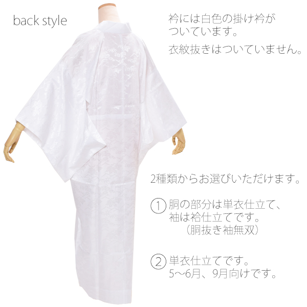 白色 nagajuban * 和服包你买只由买方