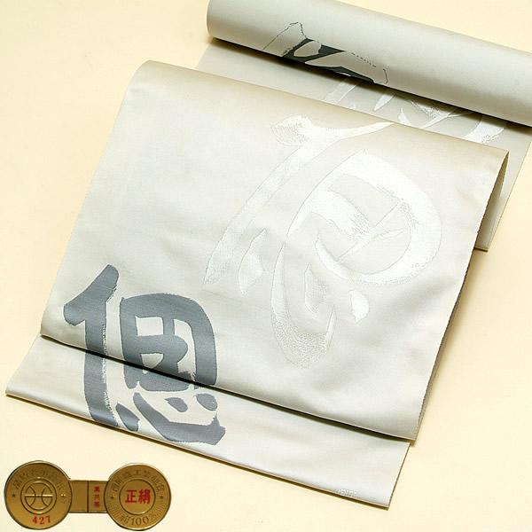 法事用袋帯(色共帯、色喪帯)「白鼠 偲」お仕立て代、帯芯代込<T> [ 法事 ] [ 袋帯 ]【メール便不可】