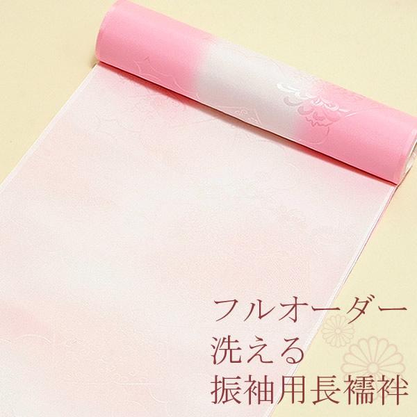 洗える長襦袢 振袖用「鮮やかな濃いピンクぼかし」フルオーダー<R>[ 振袖 ] [ 長襦袢 ]【メール便不可】