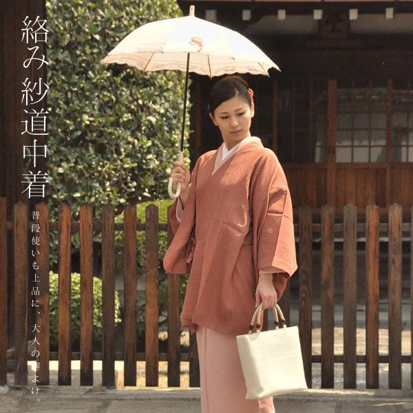 道中着 からみ紗織り「オレンジベージュ」和装コート(No.2271)<R>[ 和装コート ] [ 塵除けコート ] 【メール便不可】