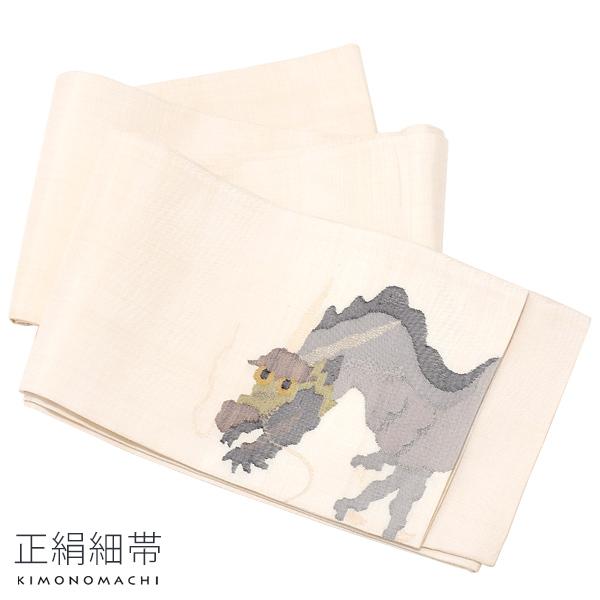 正絹 細帯「白色 龍」お仕立て上がり正絹細帯 洒落帯 カジュアル帯 正絹帯 【メール便不可】