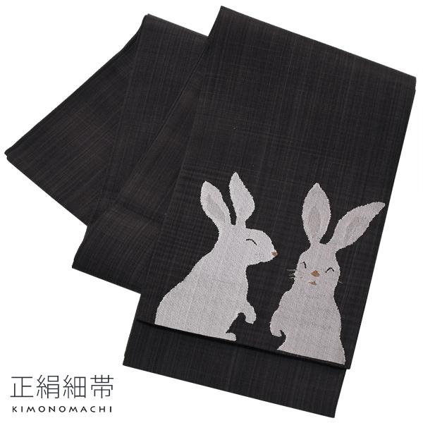 正絹 細帯「黒色 うさぎ」お仕立て上がり正絹細帯 洒落帯 カジュアル帯 正絹帯 【メール便不可】