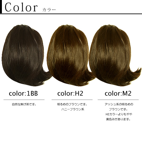 LEONKA ( frightens ) 2-WAY piece FP-50 ' color 1 BB, M2, H2 ' for kimono wig for Japanese style wig kimono piece hairpiece wig kimono [R]