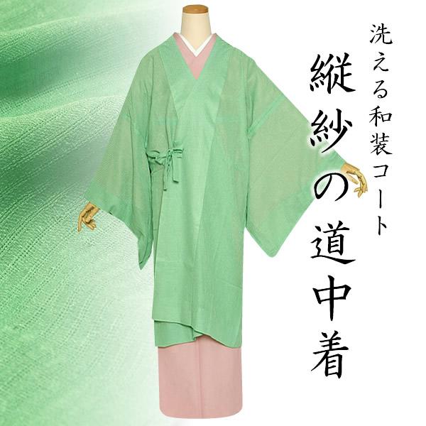 縦紗 洗えるロング道中着 和装コート 塵除け「若緑色」道中衿コート 洗えるコート <R><H>【メール便不可】