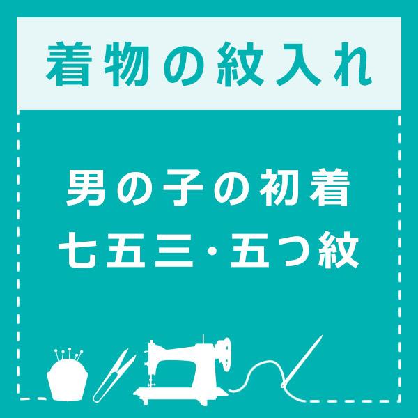 頂把男孩子們第一次到達的 Irotomesode (繩,祝著,noshi目,濱松市樂器 tamashii、 繈褓) (印跡脊) 男孩和服 05P01Mar15