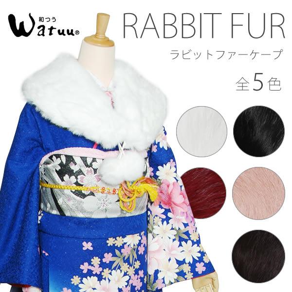 ラビットファー ショール ブラック、ホワイト、レッド、ピンク、ブラウン 全5色 Watuu 和つう ポンポンファー ボンボン ボン天 ケープ<R>【メール便不可】