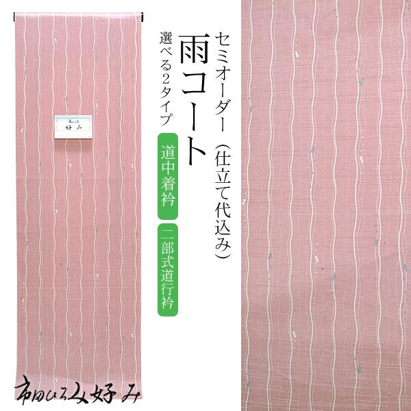 セミオーダー 雨コート「ピンク色 ゆらぎ縞に猫」お仕立て代込み 二部式道行衿雨コート 超撥水加工 道中着衿雨コート <H>【メール便不可】