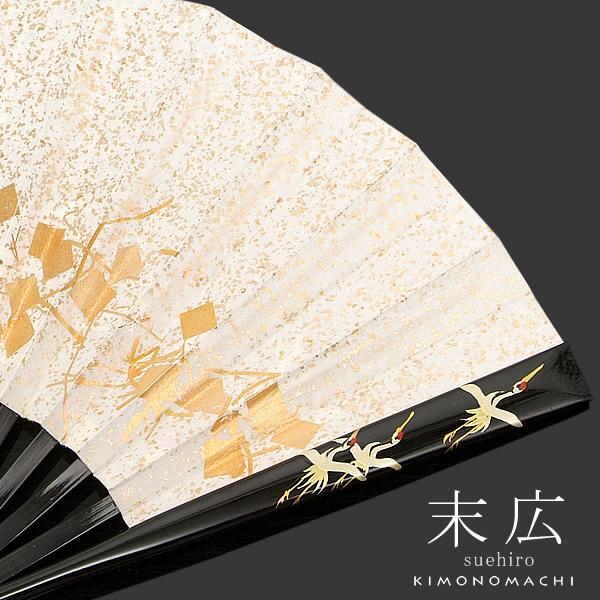 留袖用 末広「黒色 翔鶴」 婚礼 扇子 蒔絵 (10-330-100)<H>【メール便不可】