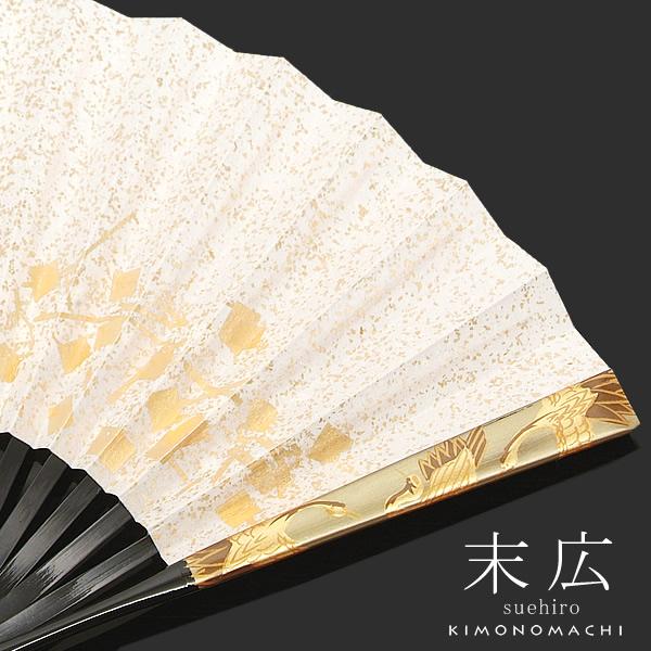 留袖用 末広「金色 翔鶴」 婚礼 扇子 蒔絵 (12-196-120)<H>【メール便不可】