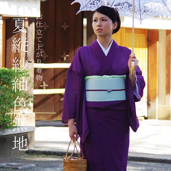 洗える 色無地単品「深紫色」M、Lサイズ 単衣 仕立て上がり着物 ポリエステル着物 夏着物 色無地着物 (TS-56)<R>【メール便不可】ss2003kck20