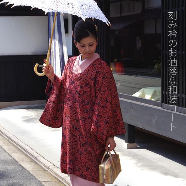 刻み衿 和装コート「薄紅色 小花」着物コート ロングコート (6403RE)<H>【メール便不可】