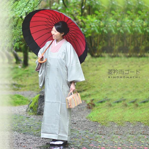菱衿 雨コート「薄グリーン 細縞」S、M、Lの3サイズ 雨用コート 撥水加工済 (4018GR)<H>【メール便不可】