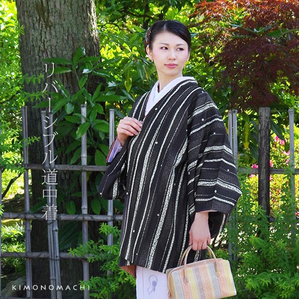 リバーシブル 和装コート「黒色 霞縞」道中着 塵除けコート 道中衿 日本製 <H>【メール便不可】