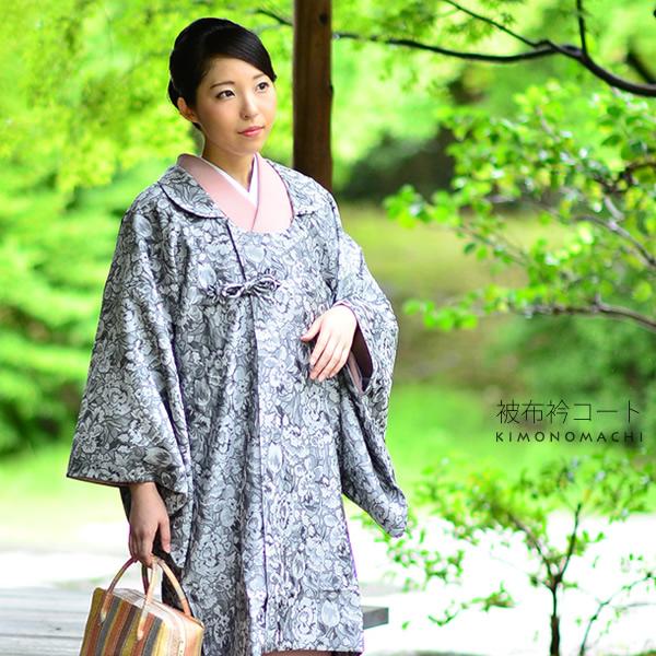 被布衿 和装コート「黒グレー」日本製 ロングコート 着物コート フリーサイズ No.6229<H>【メール便不可】