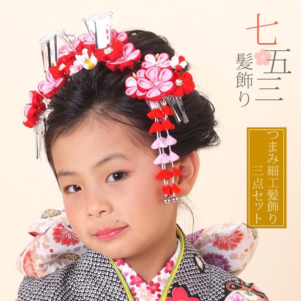 七五三 勝山セット「赤×ピンク つまみのお花」つまみ細工 髪飾りセット 七歳の女の子に こども (No.2124)<H>【メール便不可】 2分の1成人式 ハーフ成人式 十三参 十歳 子供 女児 753