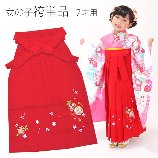 7歳用 袴単品「赤色」70cm ジュニア 卒園式 キッズ <H>【メール便不可】