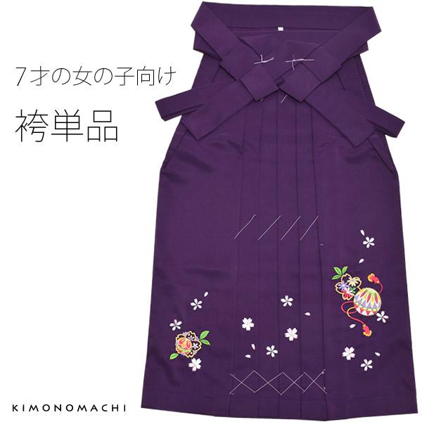 7歳用 袴単品「紫色」70cm ジュニア 卒園式 キッズ <H>【メール便不可】
