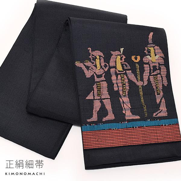 お仕立て上がり 正絹細帯「黒色 壁画風模様」手織り 半幅帯 正絹帯 洒落帯 【メール便不可】