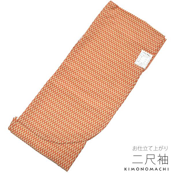 洗える着物 二尺袖単品「橙色×薄抹茶色 矢羽根」お仕立て上がり二尺袖 レトロ 卒業式に モダン <H>【メール便不可】999961631