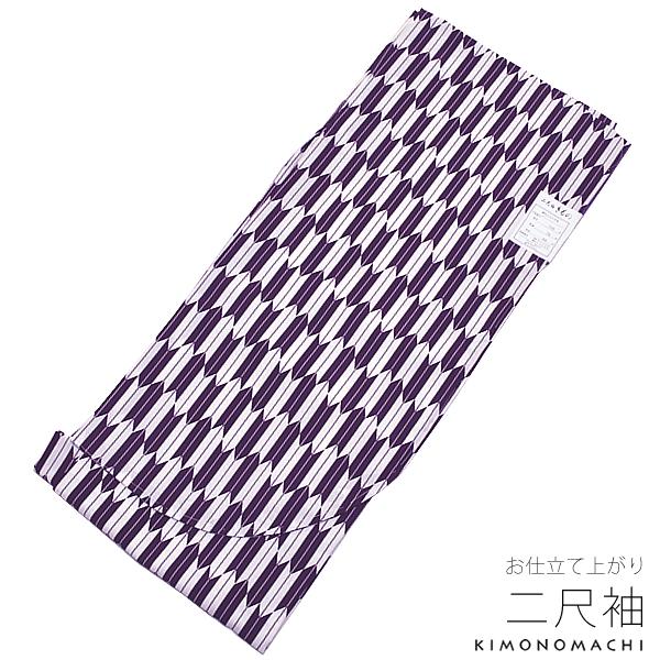 洗える着物 二尺袖単品「深紫色×白色 矢羽根」お仕立て上がり二尺袖 レトロ 卒業式に モダン <H>【メール便不可】