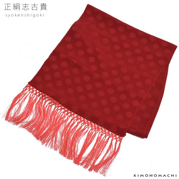 正絹 しごき「赤色」成人式の振袖に 志古貴 前撮り、結婚式 志ご貴 <H>【メール便不可】