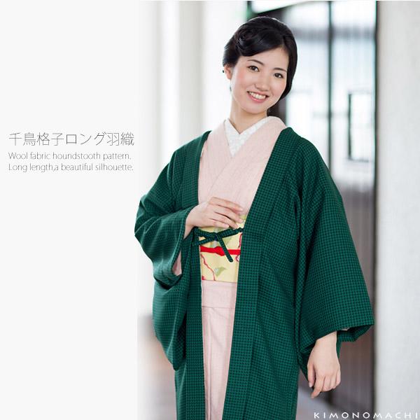 柄羽裏 長羽織「緑色 千鳥格子」ロング丈 ロング丈 女性羽織 洒落羽織 <H>【メール便不可】
