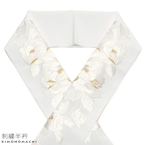 刺繍 半衿「白色 牡丹」シルドール 半襟 振袖半衿 洒落半衿 <H>【メール便対応可】