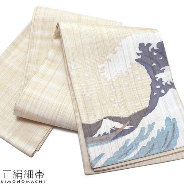 お仕立て上がり 正絹細帯「白ベージュ 波に富士山」手織り 洒落帯 半幅帯 四寸帯 【メール便不可】