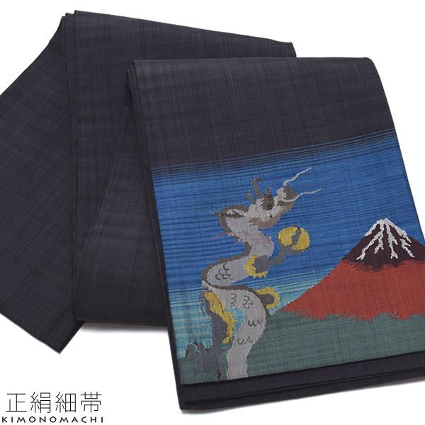 お仕立て上がり 正絹細帯「鉄紺色 龍と赤富士」手織り 洒落帯 半幅帯 四寸帯 【メール便不可】