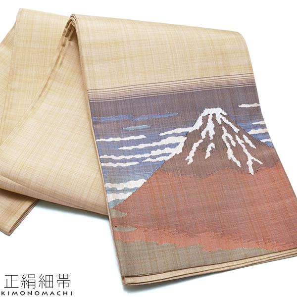 お仕立て上がり 正絹細帯「薄ベージュ 富士山」手織り 洒落帯 半幅帯 四寸帯 【メール便不可】