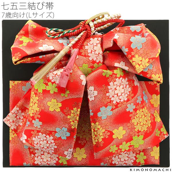 7歳の女の子向け 結び帯「朱赤色 流水に桜」七五三 二部式帯 付け帯 日本製 (Lサイズ) 女児 753 <H>【メール便不可】