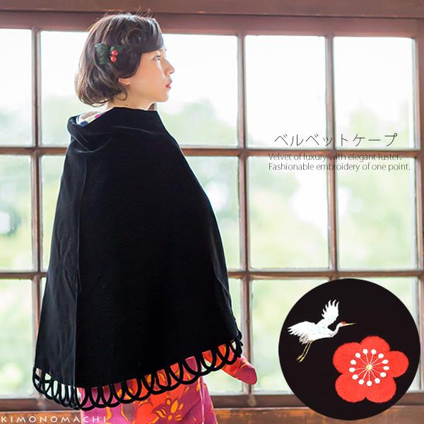 ベルベット ケープ「黒色 鶴と梅の刺繍」日本製 和装コート 着物ケープ ポンチョ <H>【メール便不可】