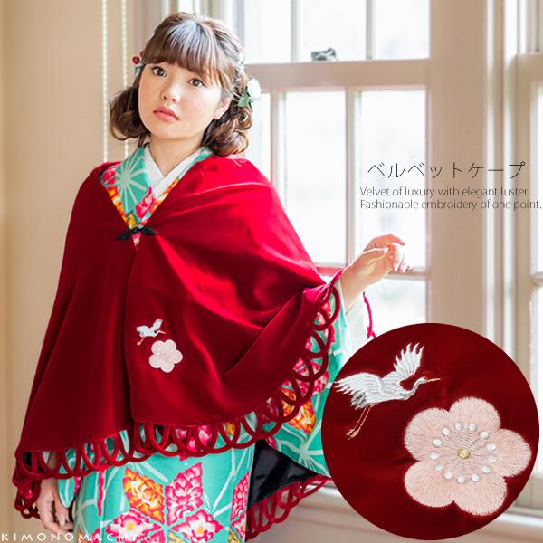 ベルベット ケープ「赤色 鶴と梅の刺繍」日本製 和装コート 着物ケープ ポンチョ <H>【メール便不可】