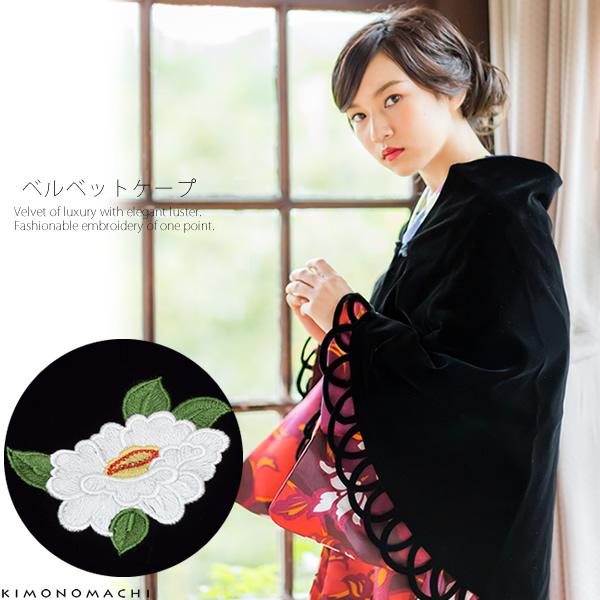 ベルベット ケープ「黒色 白椿の刺繍」日本製 和装コート 着物ケープ ポンチョ <H>【メール便不可】