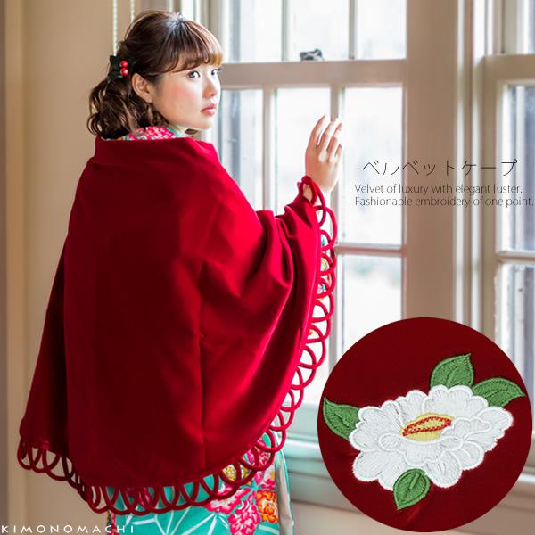 ベルベット ケープ「赤色 白椿の刺繍」日本製 和装コート 着物ケープ ポンチョ <H>【メール便不可】