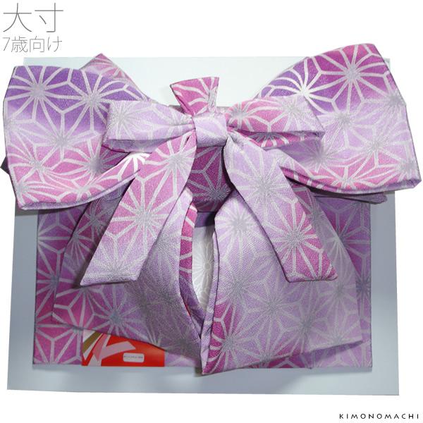 七五三 結び帯「紫色系 麻の葉」7歳向け 二部式帯 付け帯 日本製 No.309紫(大)【メール便不可】